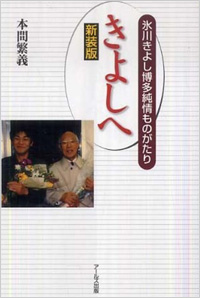 1207_kiyoshi.jpg