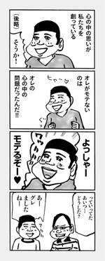 1207_manga1.jpg