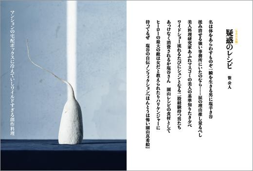 1207_nenriki.jpg