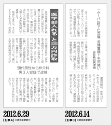 1208_datsuryoku.jpg