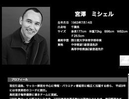 1208_miyazawa.jpg