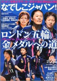 1208_nadeshiko_news.jpg