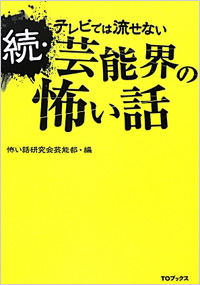 1210_geinoukai.jpg