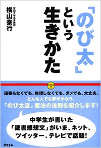 1211_az_nobita.jpg