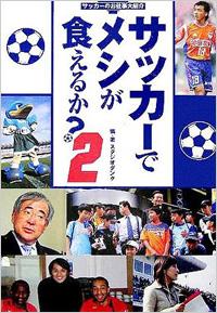 1211_az_soccer02.jpg
