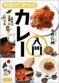 1211_p_curry.jpg
