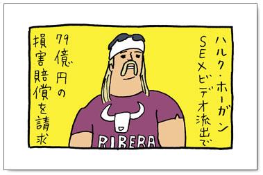 1212_hanakuma.jpg