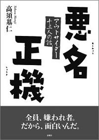 1212_takasu.jpg