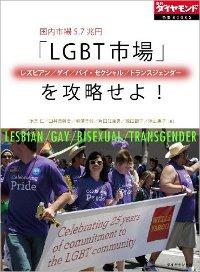1307_az_gay.jpg