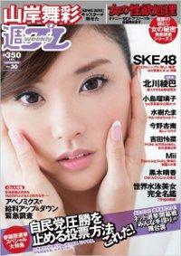 1308_az_yamagishi.jpg