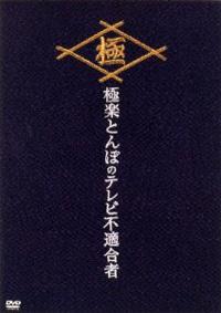 1308_pn_gokuraku.jpg