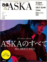 1308_pnews_aska.jpg