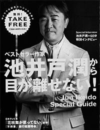 1407_ikeido_03.jpg