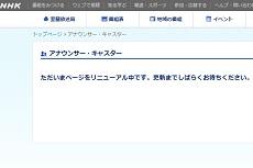 1608_NHKana.jpg