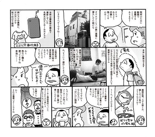 1610_sennyu1.jpg