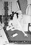 1611_book_danshoku_100.jpg