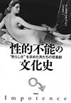1611_book_seitekifunou_100.jpg