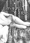1611_book_vagina_100.jpg