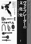 1611_book_vibrater_100.jpg