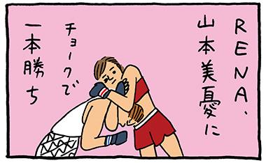 1611_hanakuma_380.jpg