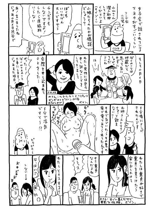 1611_koyama1_520.jpg