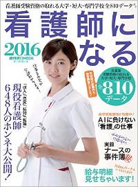 1701_kangoshi1tokus.jpg