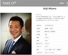 1702_miyane.jpg