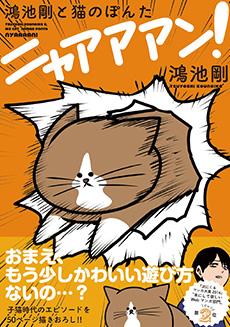 1702_webmanga_230.jpg