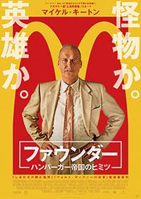 『ファウンダー ハンバーガー帝国の秘密』――創業者はヒーローか?マクドナルド的がアメリカを支配するの画像1