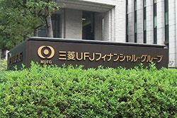 三菱東京UFJ社員過労自殺と頭取辞任――名門の病みと迷走の画像1