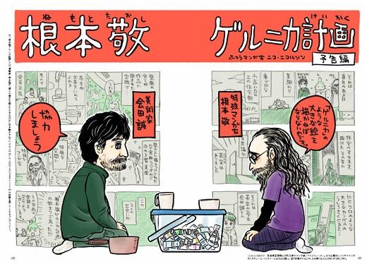 極北漫画家・根本敬による「根本敬 ゲルニカ計画」。現代美術家・会田誠と組んで描き上げようとする21世紀の風景とは?の画像2