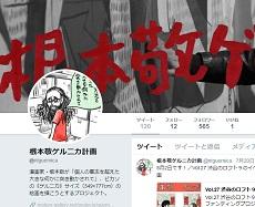極北漫画家・根本敬による「根本敬 ゲルニカ計画」。現代美術家・会田誠と組んで描き上げようとする21世紀の風景とは?の画像1