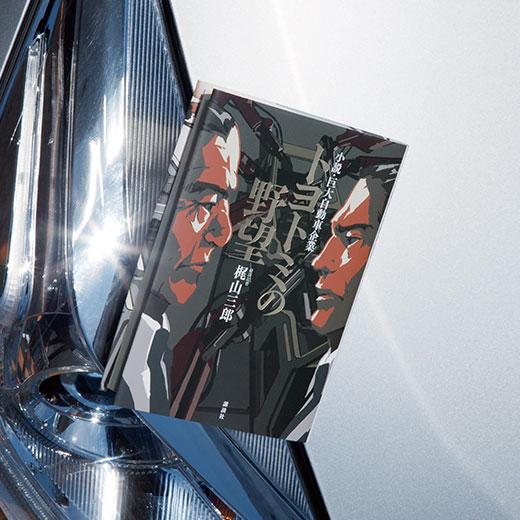 『トヨトミの野望』著者が仮面の告白広告費でメディアを封殺 自動車業界の病巣を暴露の画像1