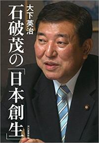 1709_ishiba_200.jpg