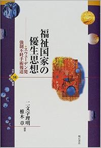 1709_yuuseigaku02_200.jpg