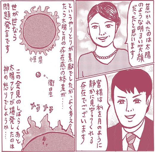 1711_makosamakaiken_520.jpg