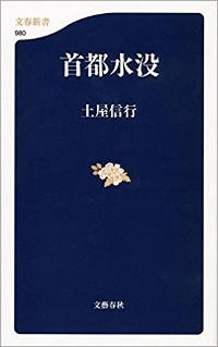 1711_marugeki_suibotsu_200.jpg