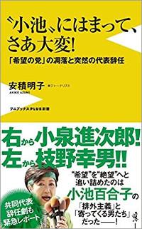 1801_koike_gairon_200.jpg