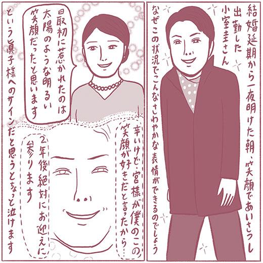 1804_Makosamaenki_520.jpg