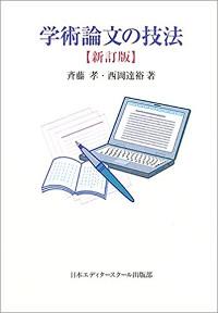 1804_gakujuturonbun_200.jpg