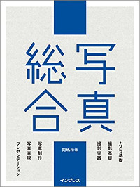 1806_syashinsougou_200.jpg