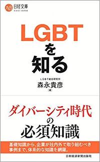 1808_LGBT_column_200.jpg