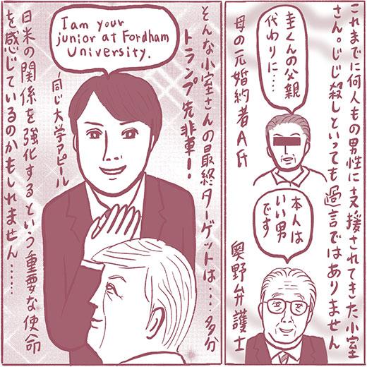 1809_Komurosanryugaku_520.jpg