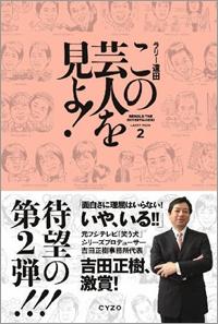 201110_rari_shoseki.jpg