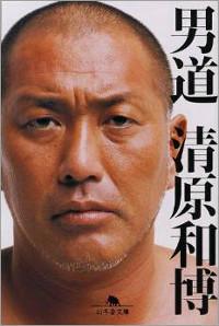 kiyohara1505s.jpg