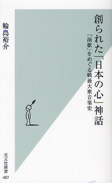 nihonnnoshinwa1107.jpg