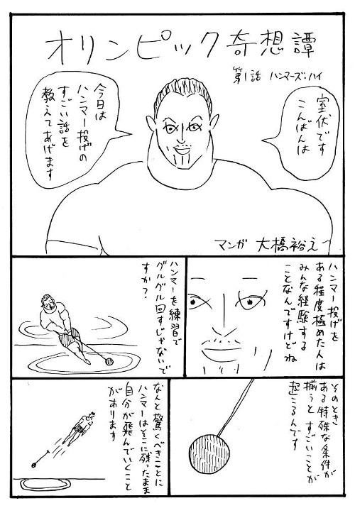 ohashi_comic1.jpg