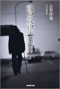 samuragochi.jpg