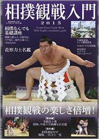 sumo1_201502s.jpg