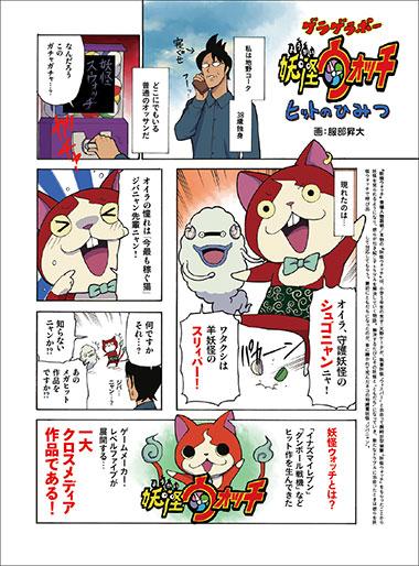 1411_comic_01.jpg